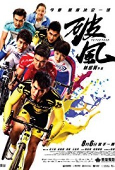 To the Fore ปั่น ท้า โลก