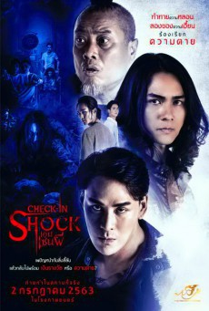 Check in Shock (2020) เกมเซ่นผี